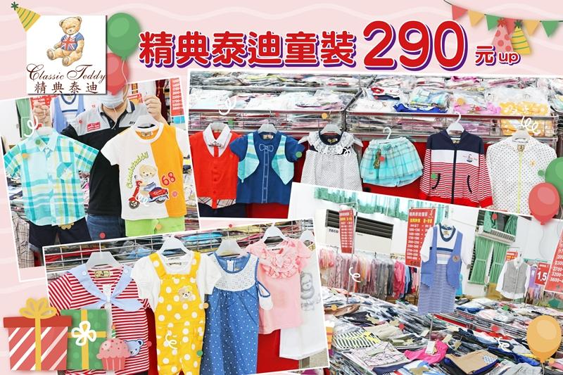 新竹客運_精典泰迪預告圖_首圖_單圖大尺寸