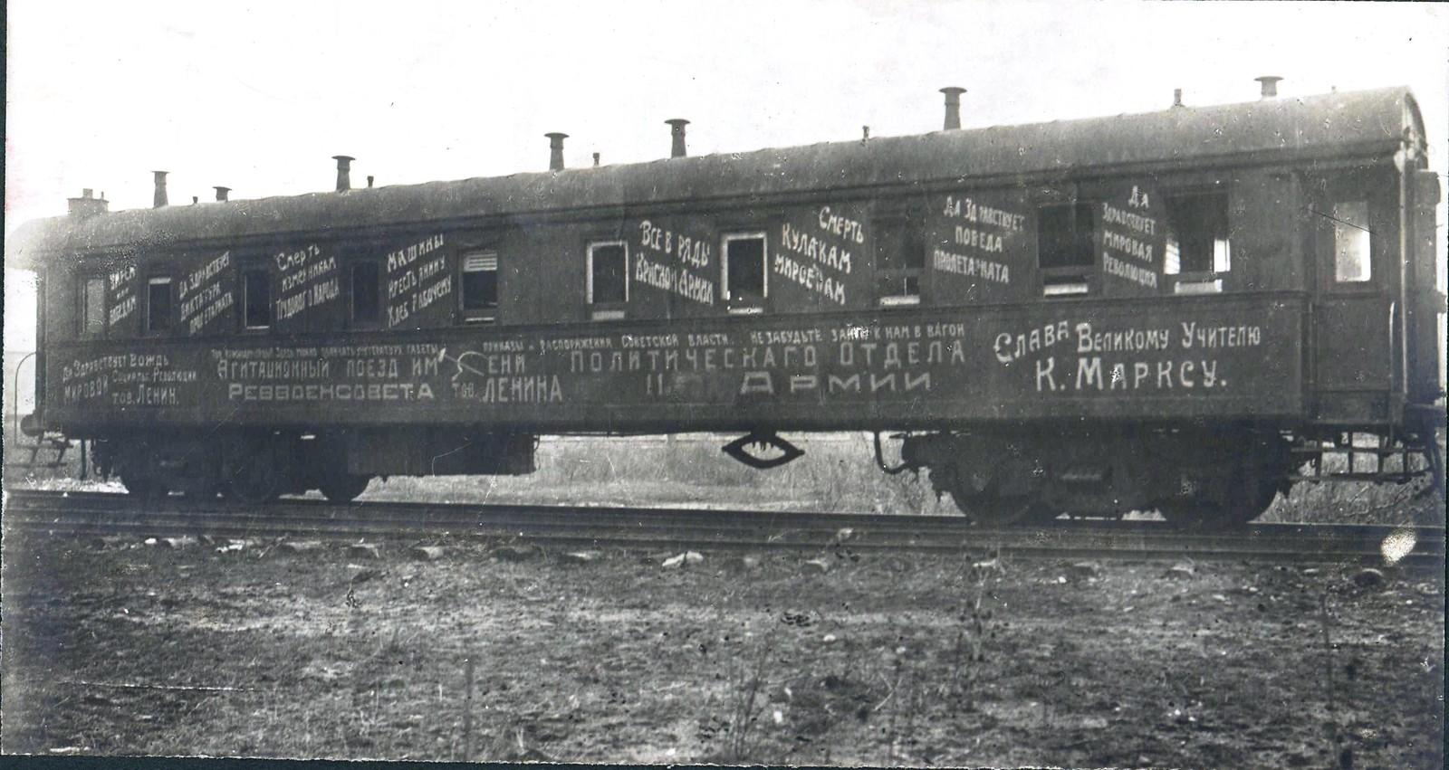 339. 1919. Захваченный агитационный поезд Красной армии