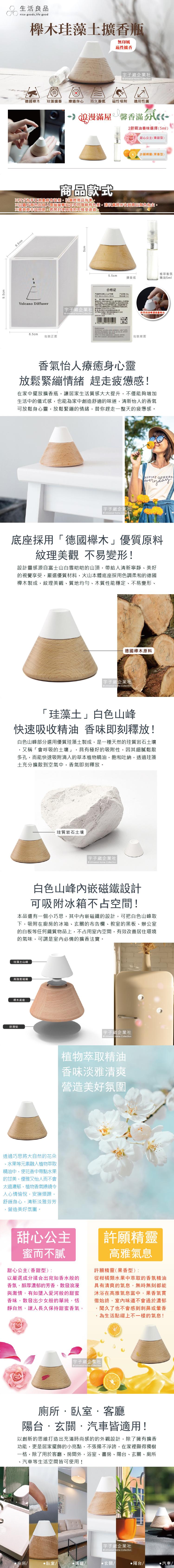 珪藻土擴香瓶介紹圖