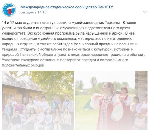 Студенты ПензГТУ и иностранные обучающиеся подготовительного курса университета побывали в музее-заповеднике «Тарханы» на экскурсии, мастер-классе и фольклорном празднике