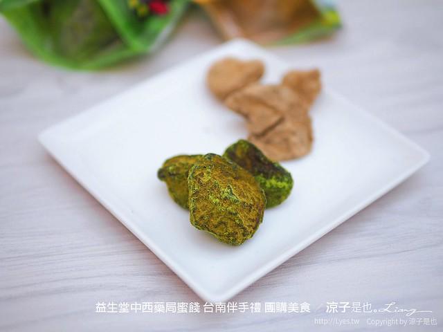 益生堂中西藥局蜜餞 台南伴手禮 團購美食