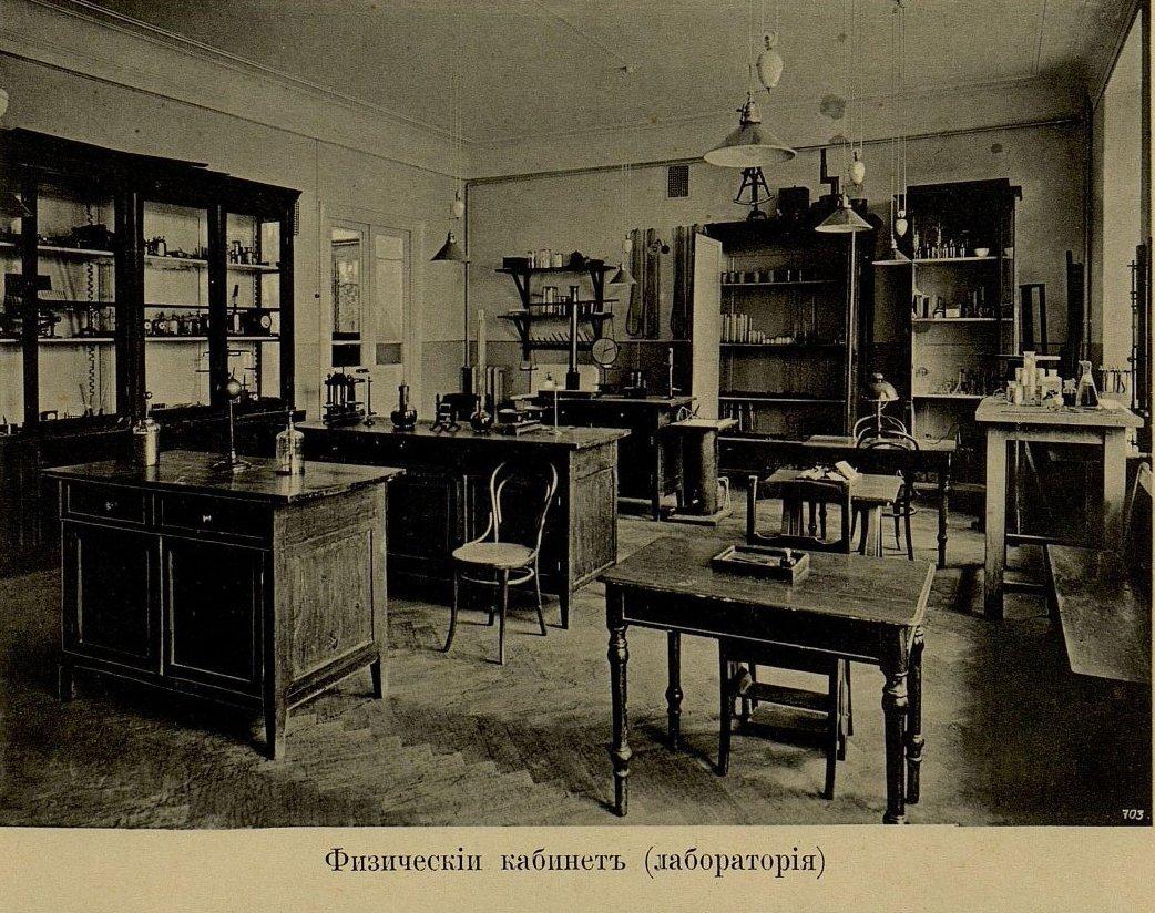 29. Физический кабинет (лаборатория)