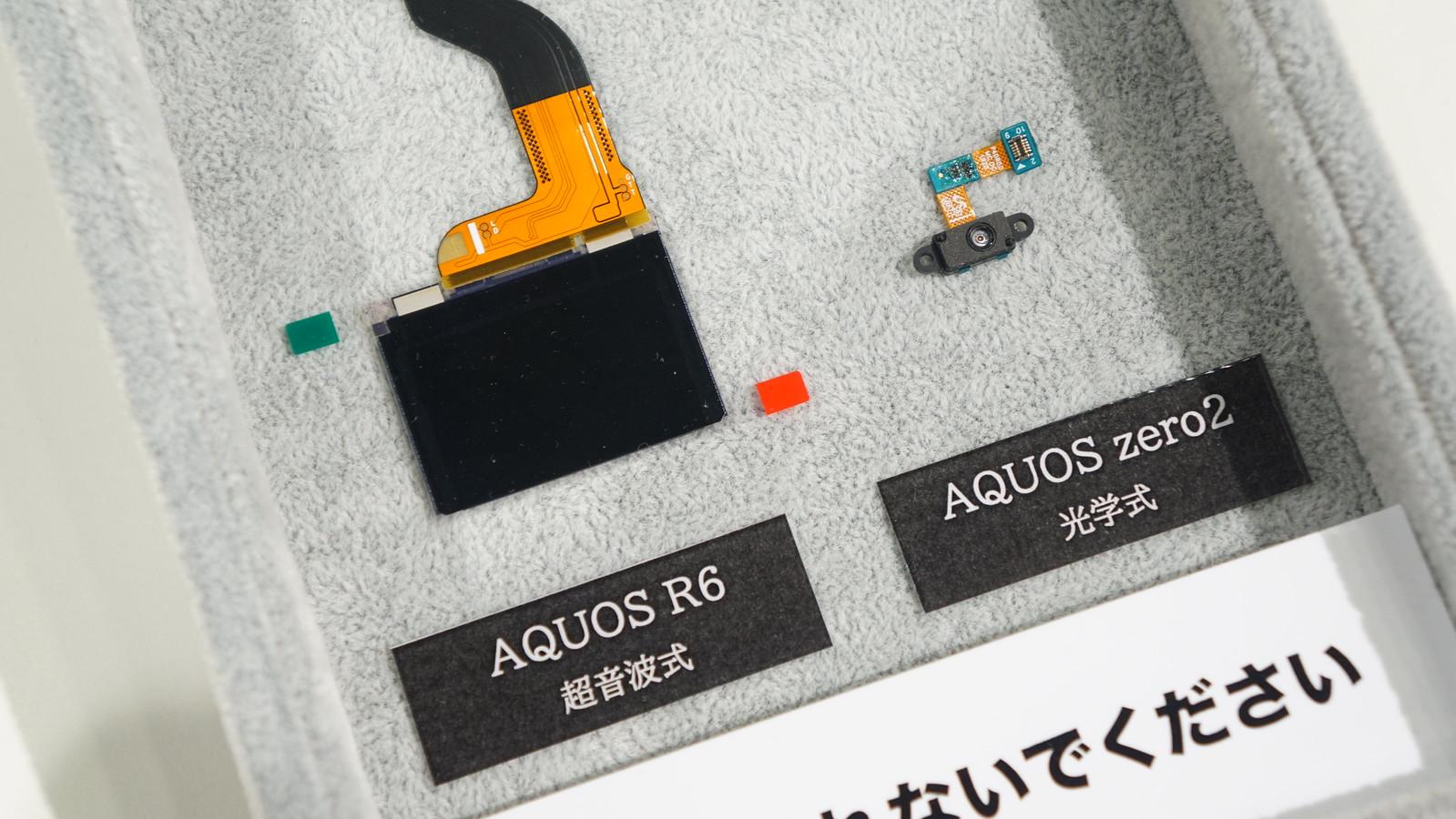 AQUOS R6。指紋認証センサーは光学式から超音波式に変更