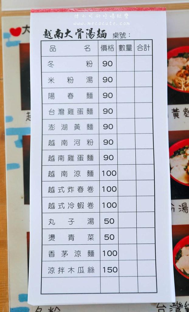 Cimei越南大骨湯麵,七美小吃,七美美食,七美美食推薦,七美越南大骨湯麵,澎湖,澎湖美食推薦,越南大骨湯麵菜單 @陳小可的吃喝玩樂