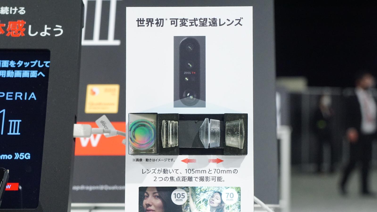 Xperia 1 IIIのカメラ。世界初の可変式望遠レンズ。内部でレンズがスライドするように動いて105mmと70mm、2つの焦点距離で撮影可能