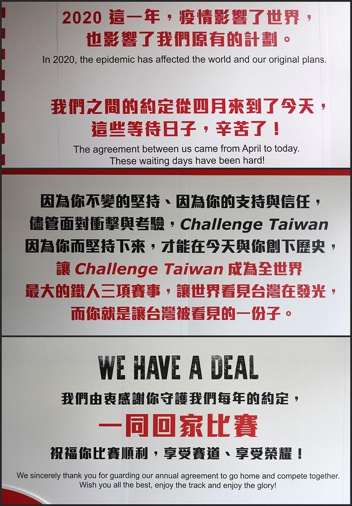 2020 Challenge Taiwan - 感人官宣