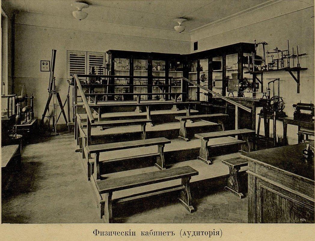 28. Физический кабинет (аудитория)