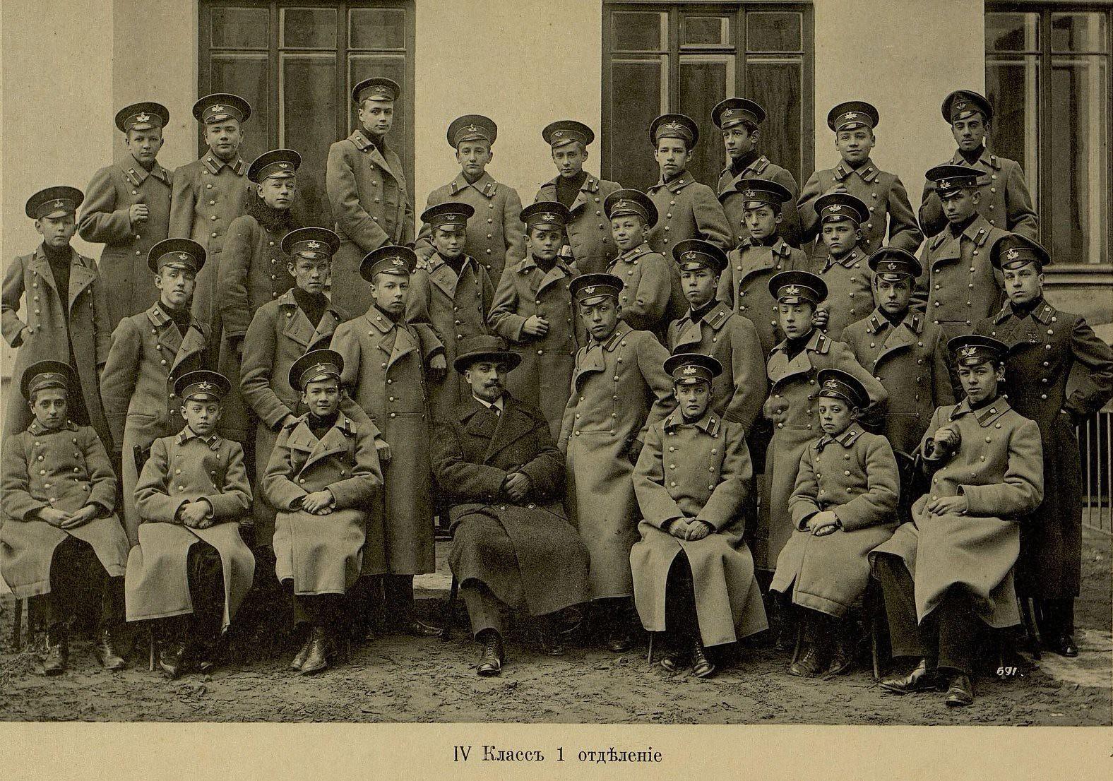 07. Четвертый класс первого отделения