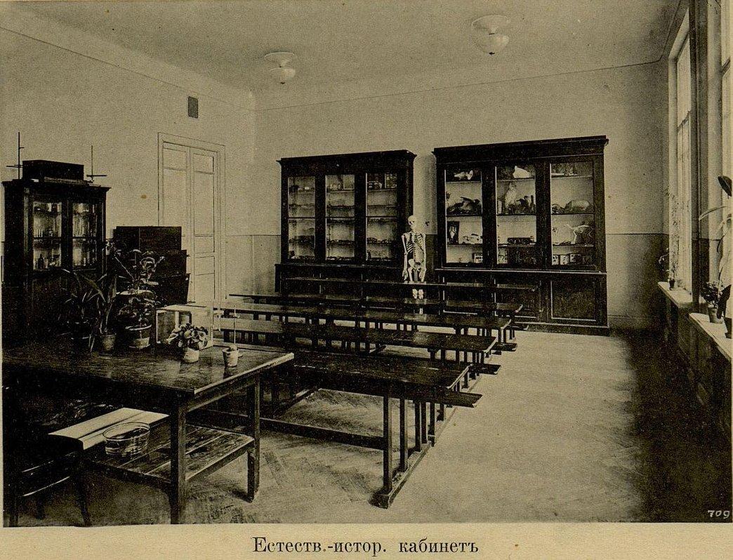 27. Естественно-исторический кабинет