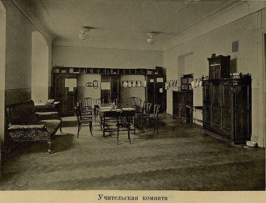 25. Учительская комната
