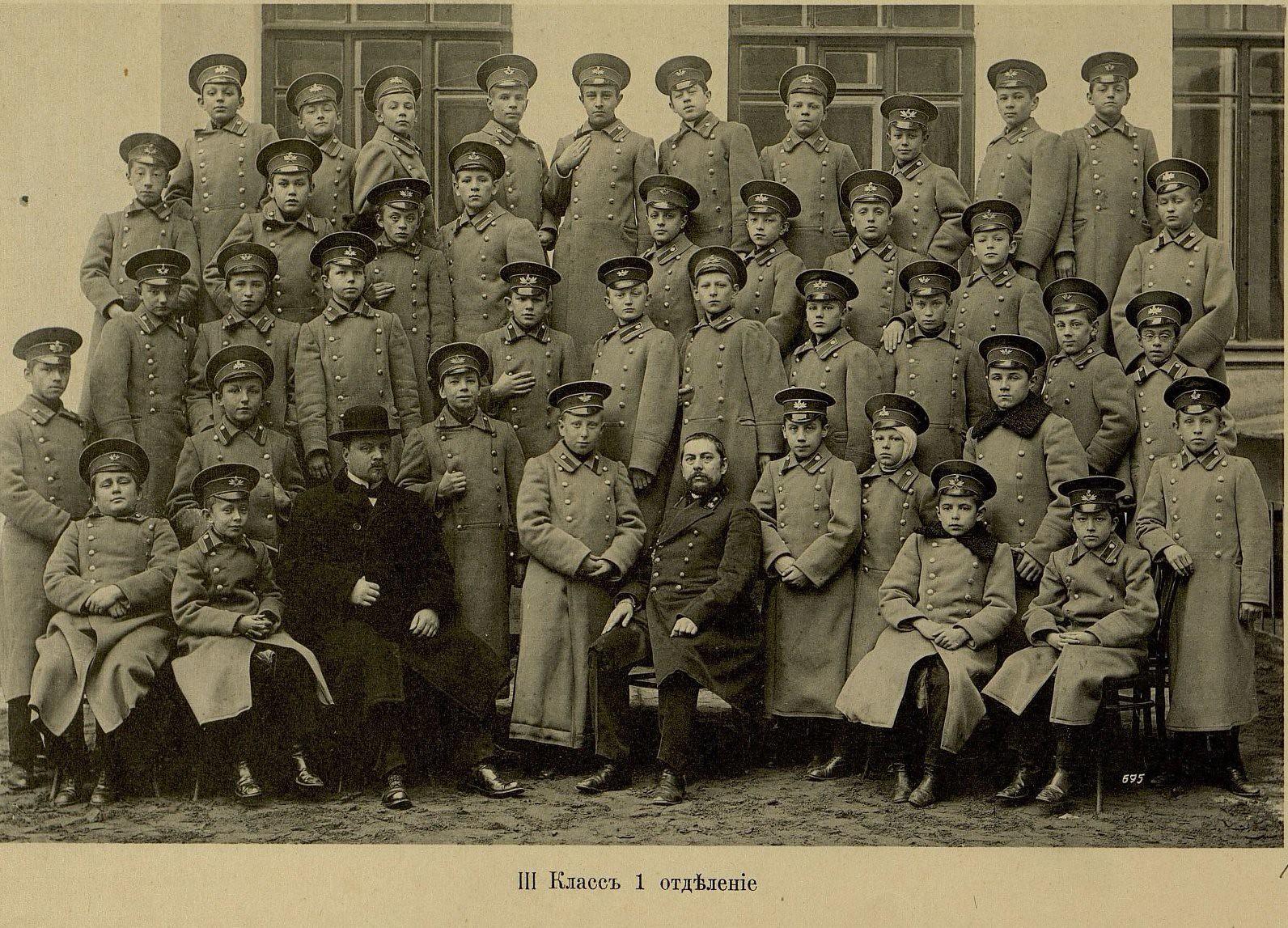 05. Третий класс первого отделения