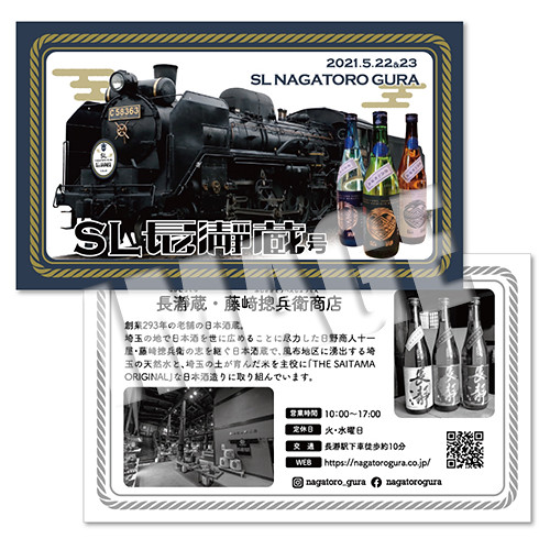 5/22&23 SL長瀞蔵号☆乗車記念証