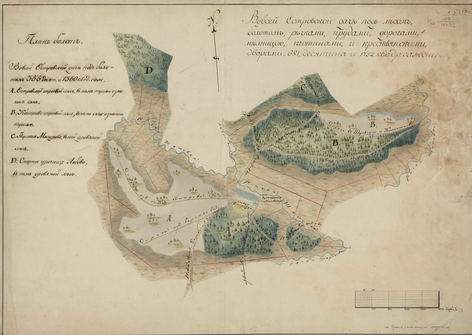 1760-е. План болот Островской дачи. Чертил ученик Михайла Тирин
