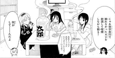 Watamote_chapter_192-1