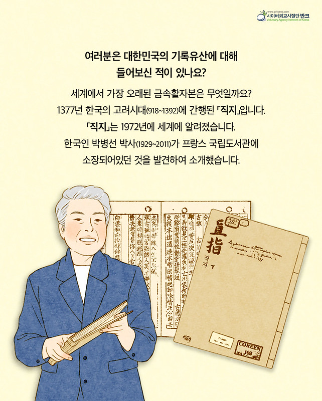 2021_직지카드뉴스3_ (1)