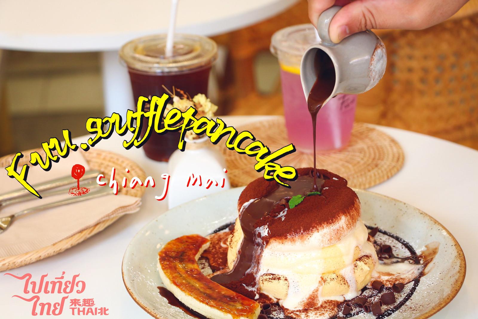 清邁.寧曼超火紅舒芙蕾名店《Fuu.souffle pancake》