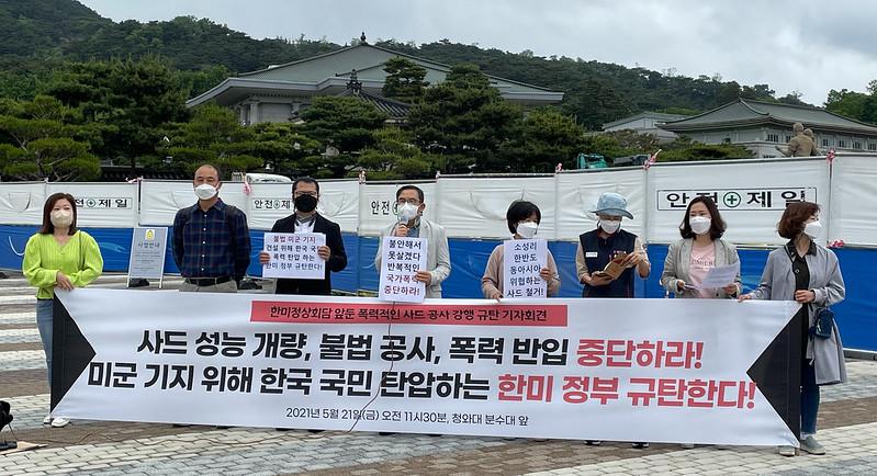 20210521_사드 공사 강행 규탄 기자회견