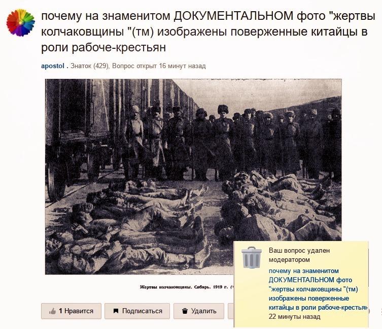Жертвы колчаковщины
