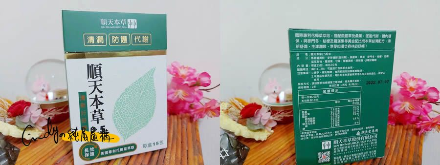 順天本草2.5