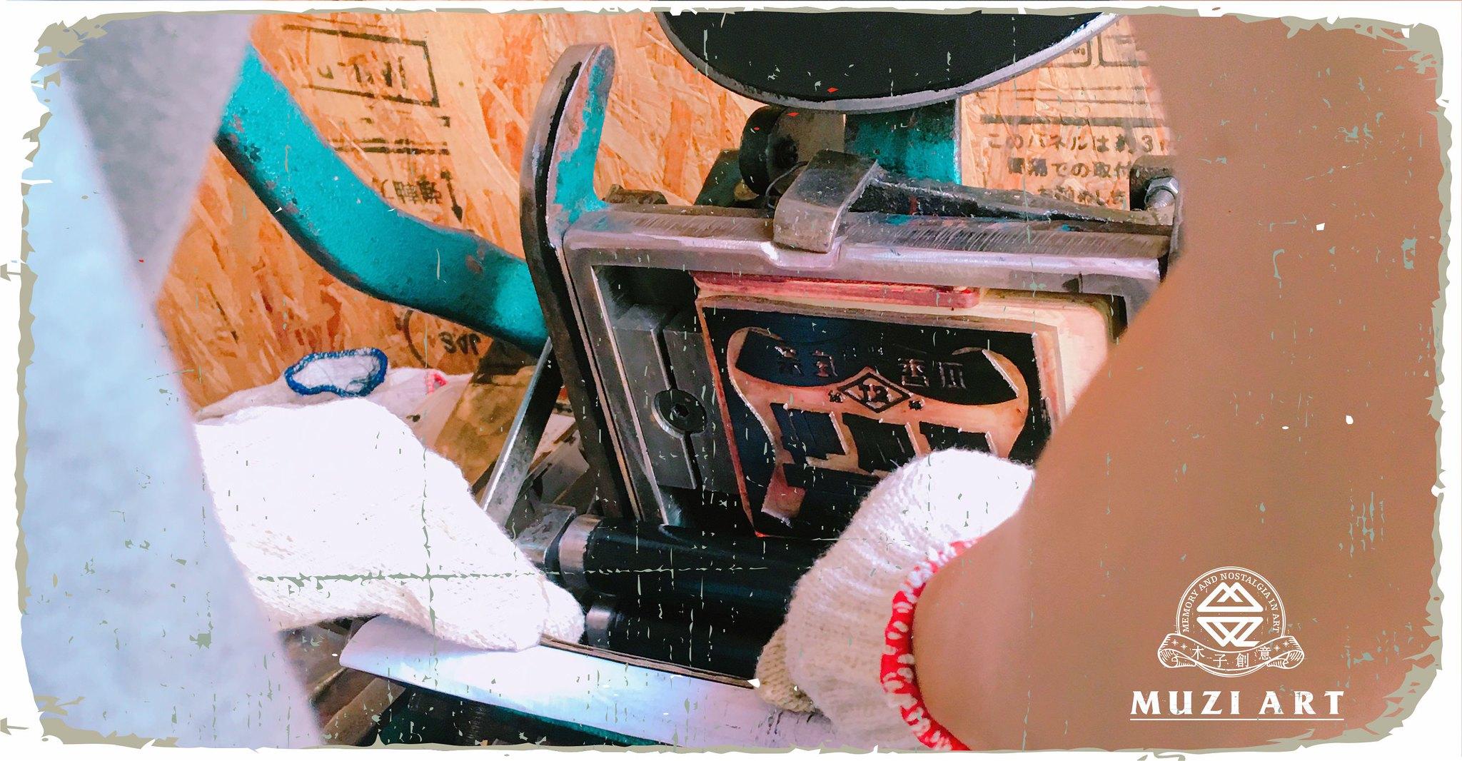 印製品 - MUZI木子創意 在地台灣文創
