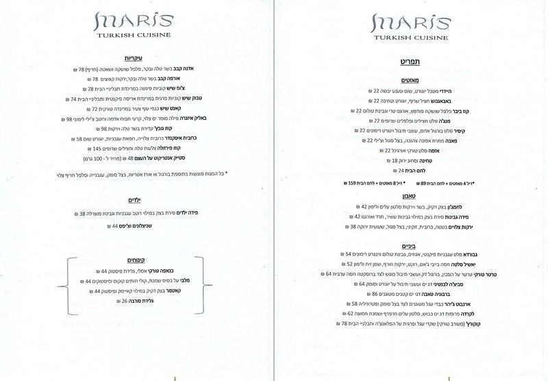 התפריט בערב ביקורנו ב-מאריס (Maris)