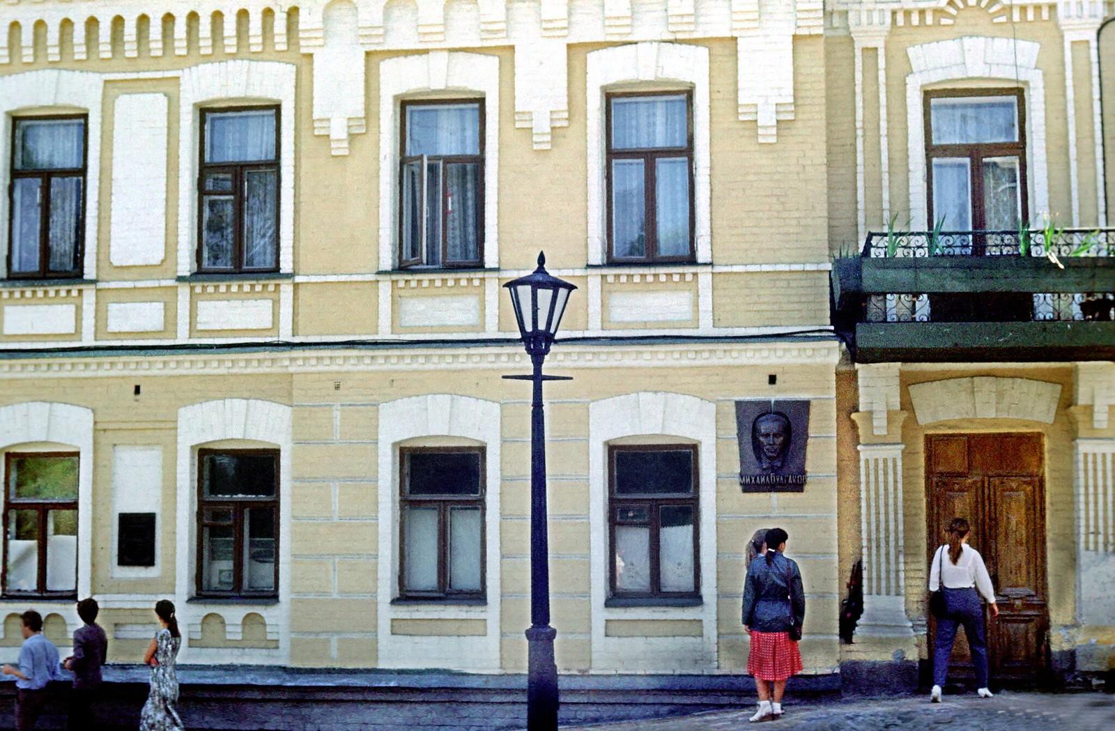 20. 1983. Дом Михаила Булгакова в Киеве