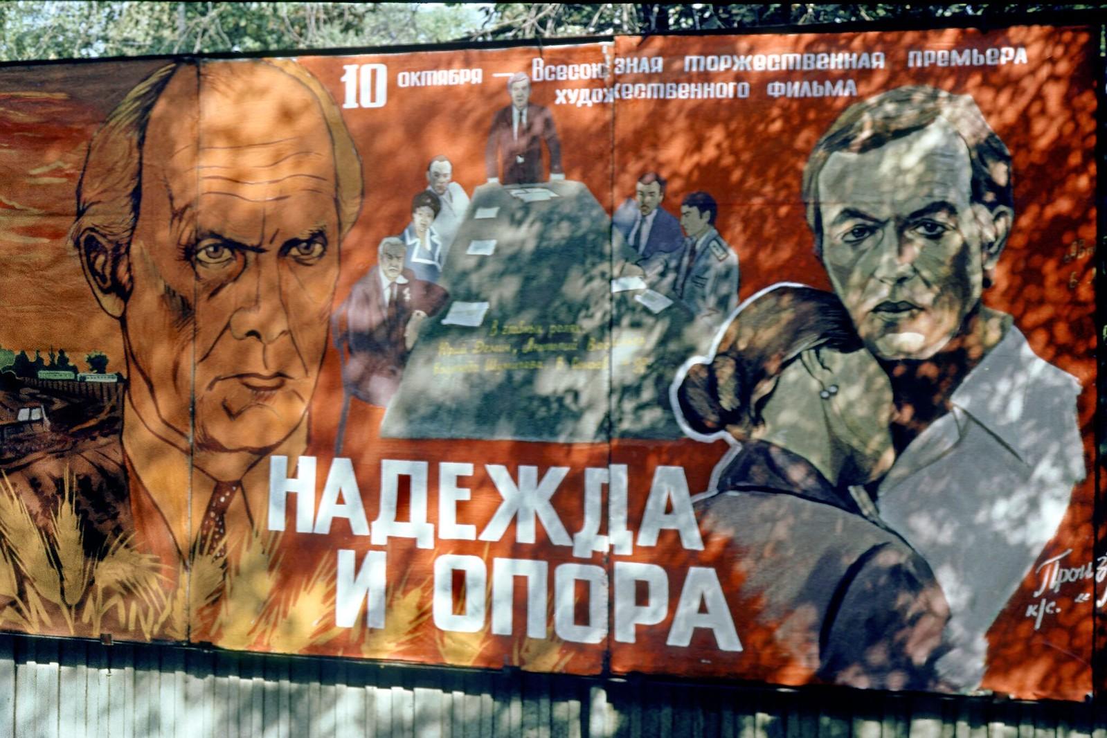 05. 1982. Киноплакат на стене в Алма-Ате