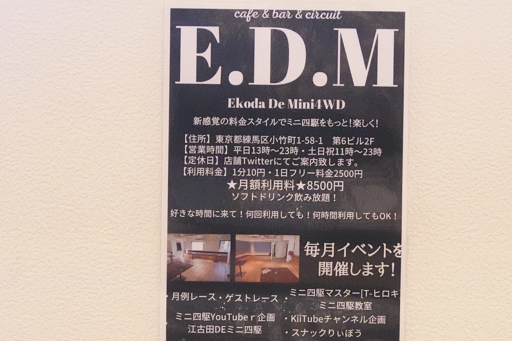 EDM(江古田)