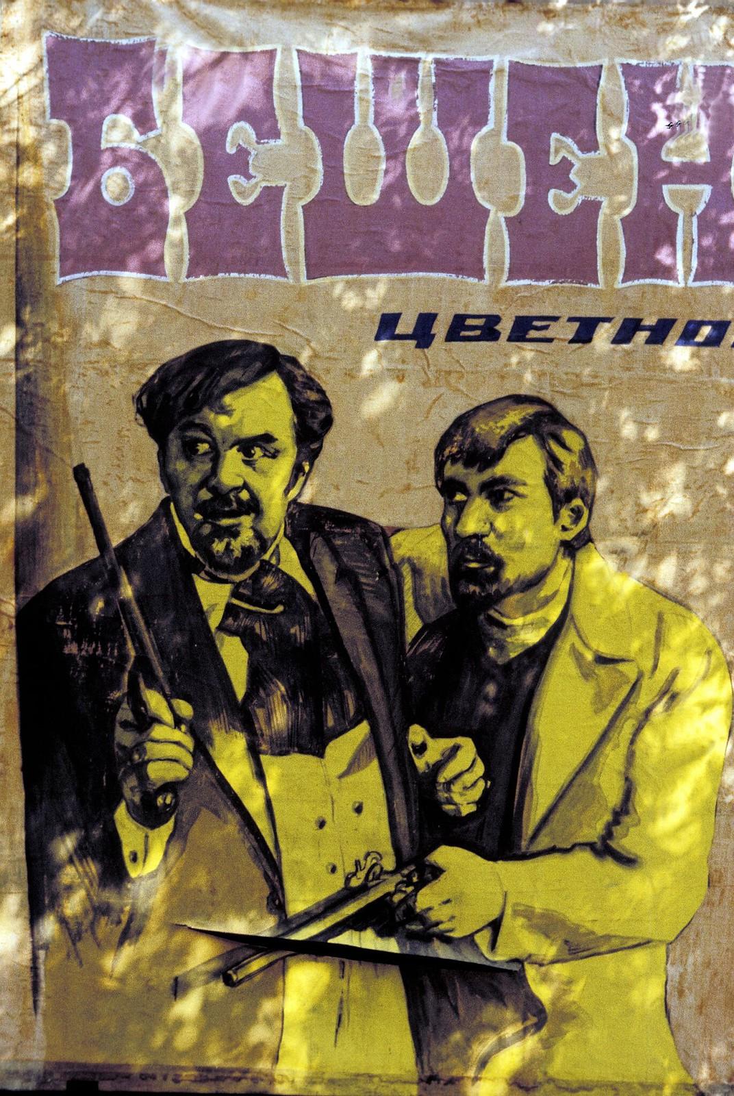 04. 1982. Киноплакат на стене в Алма-Ате