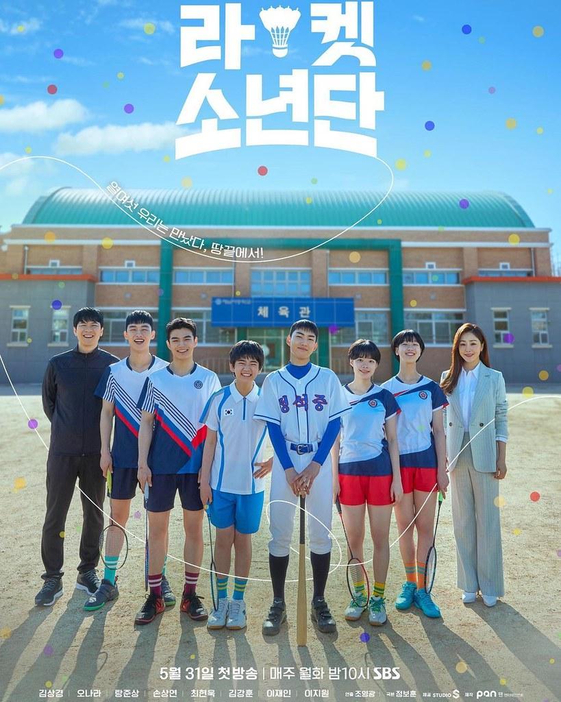 2021韓劇推薦《羽球少年團,RACKET BOYS》劇情人物介紹,Netflix 5/31首播 1