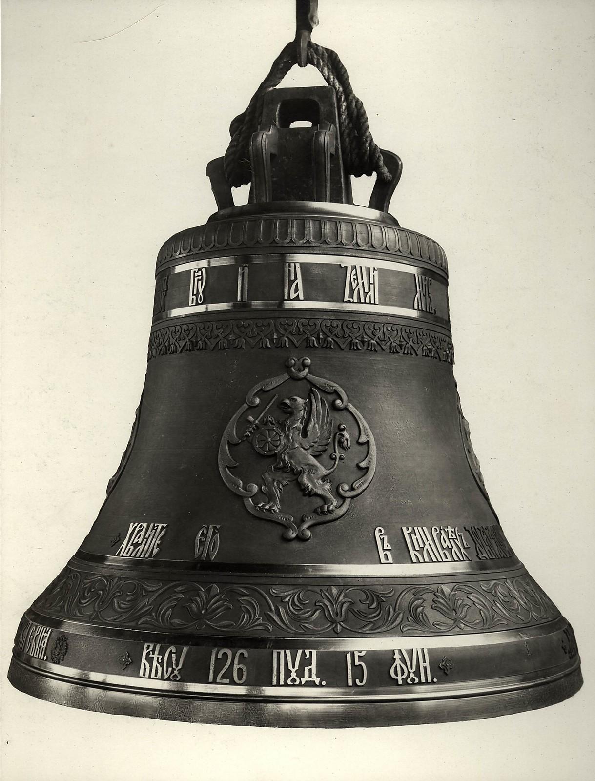 1913. Колокол Мария Большая