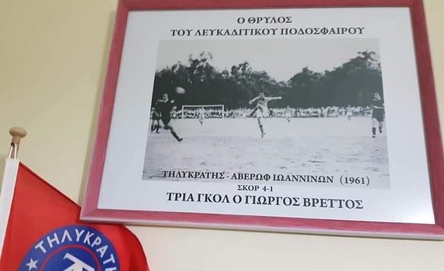 4_giorgos_vrettos_tilikratis
