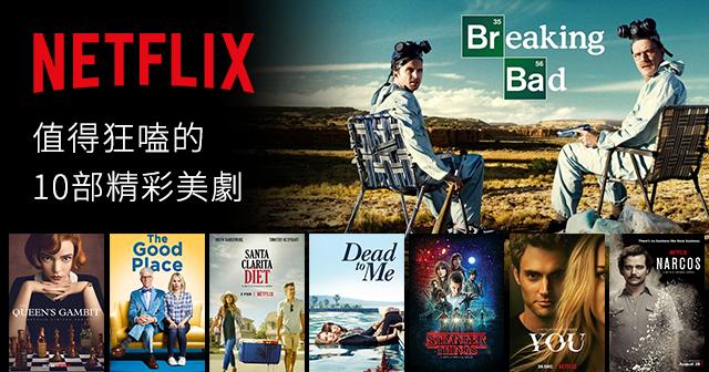 10部Netflix值得狂嗑的「精彩美劇」推薦!