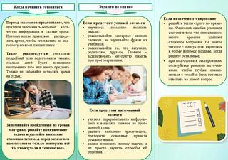 Готовимся к экзаменам без стресса и тревоги