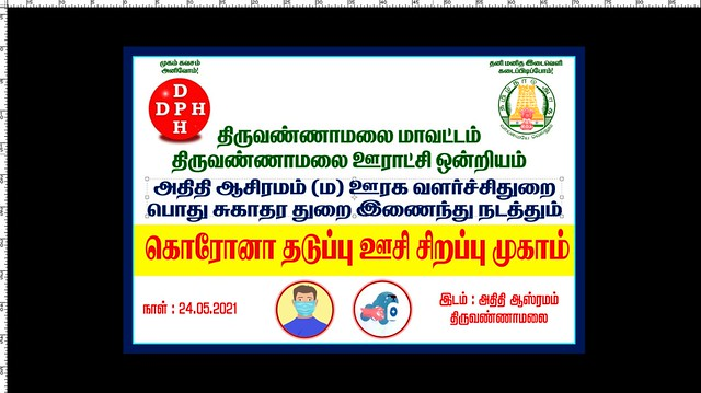Athithi Vaccination Camp