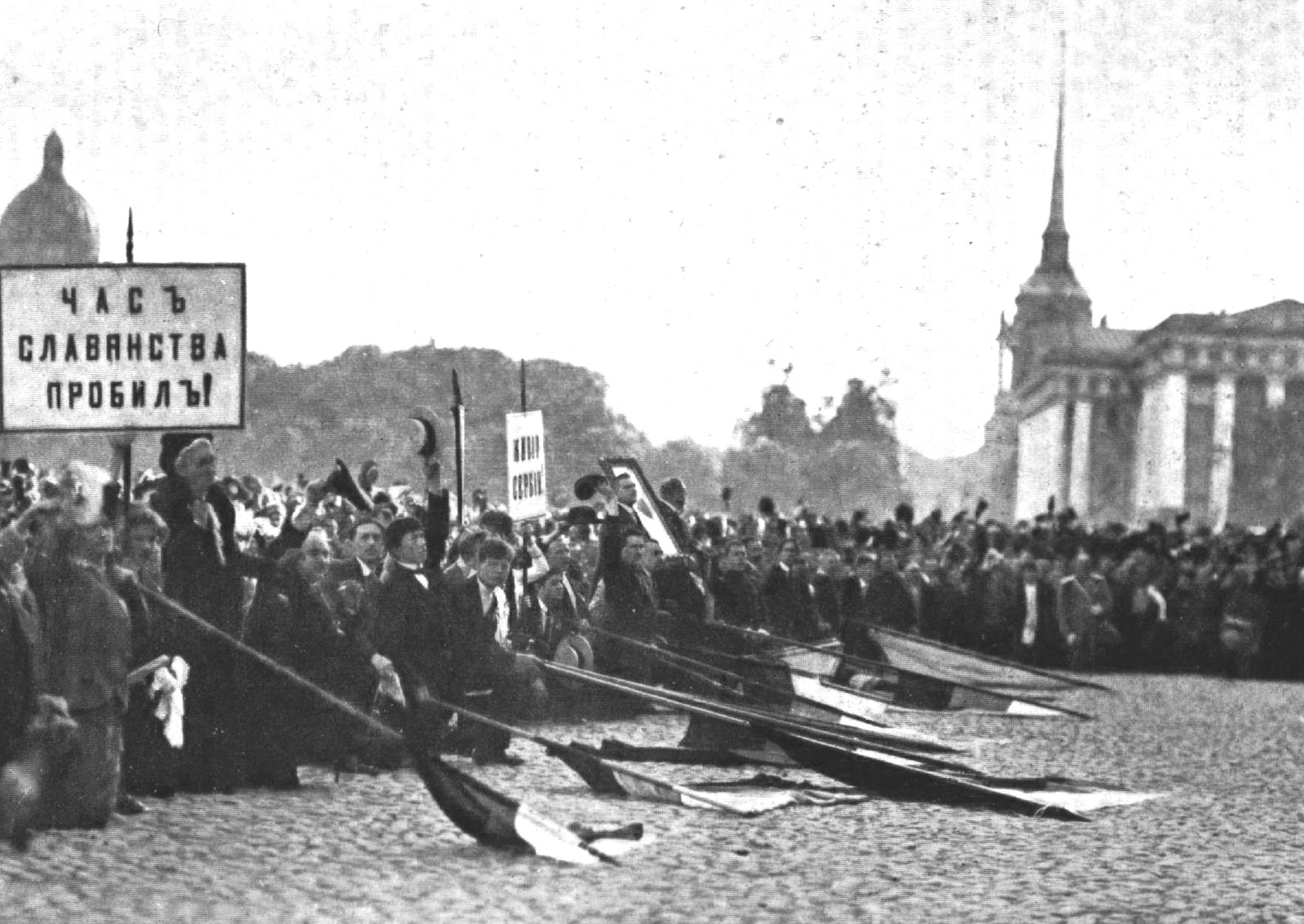 1914. Патриотические манифестации на Троицкой площади