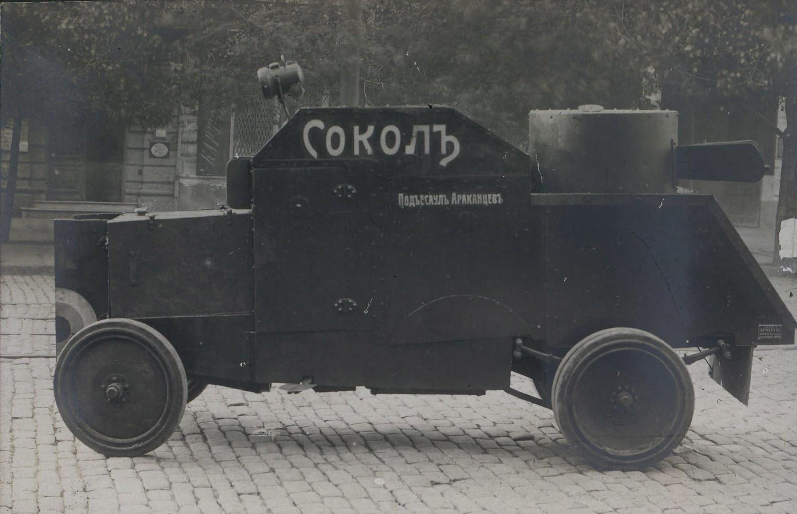 345. 1919. Бронеавтомобиль Донской армии «Сокол»