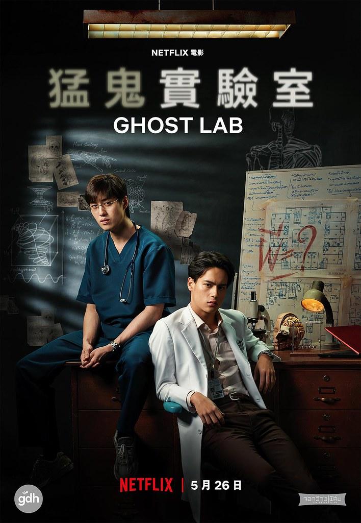 猛鬼實驗室