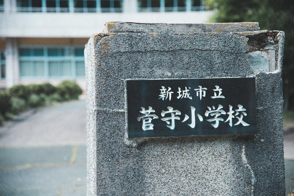 菅森小学校