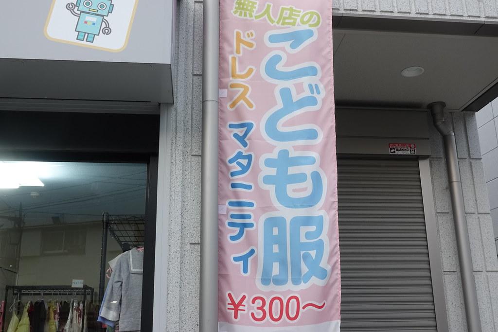 めぐりふく(江古田)