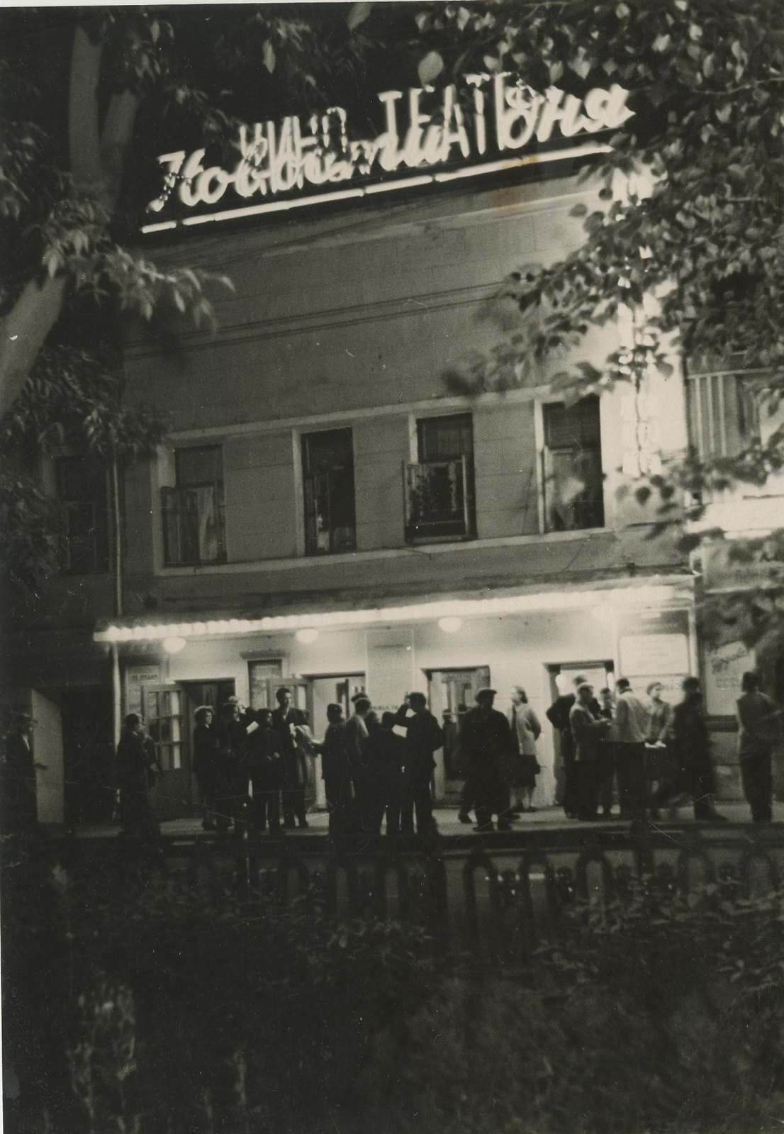 1940-е. Москва вечерняя. Кинотеатр «Новости дня»