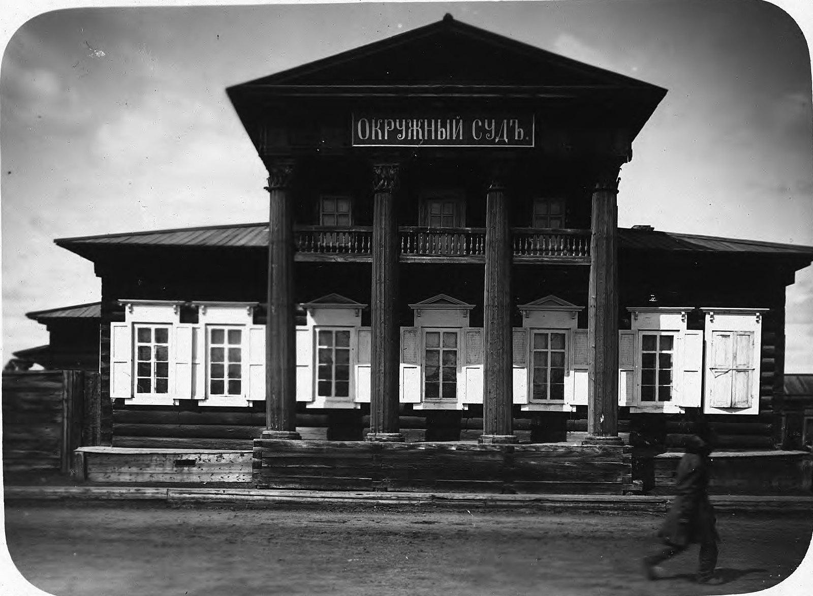 Якутск. Здание Якутского окружного суда