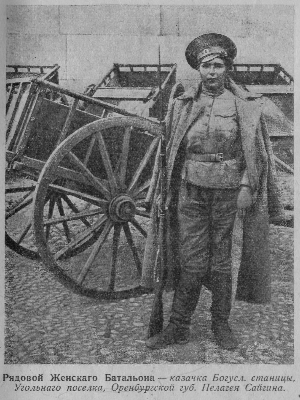 1917. 1-й Петроградский батальон. Рядовой Пелагея Сайгина, оренбургская казачка