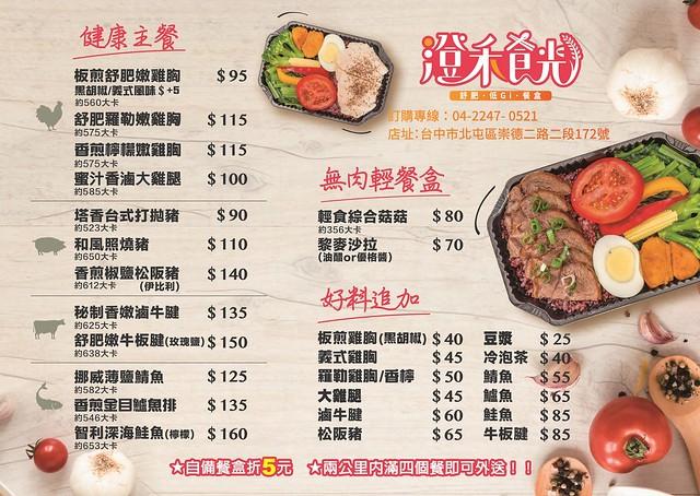 澄禾食光 2021 菜單台中便當外送美食 水煮便當 台中外帶 輕食