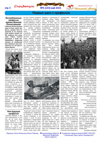 Май 2021г. №5(143) спецвыпуск стр. 5