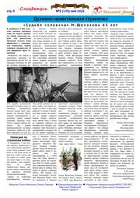 Май 2021г. №5(143) спецвыпуск стр. 4