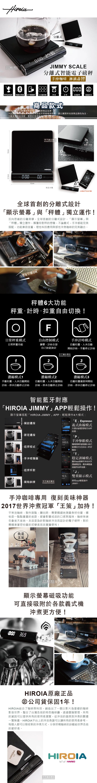 (咖啡-磅秤)HIROIA-JIMMY分離式智能電子秤黑色1入介紹圖