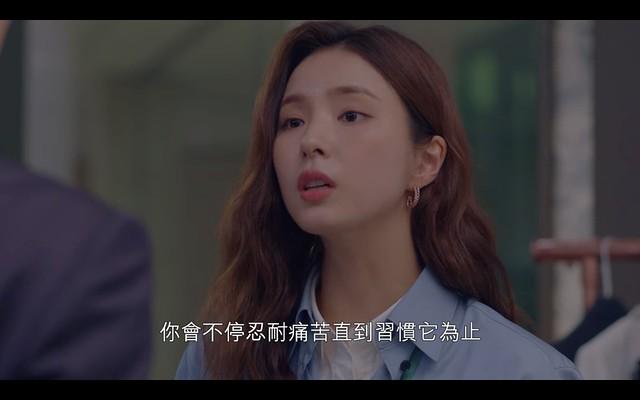 《奔向愛情Run On》EP4,吳薇朱:「你真的很奇怪,為什麼你只顧著擔心別人,卻不擔心自己?你知道你像什麼嗎?對痛苦習以為常的人。你會不停忍耐痛苦直到習慣它為止,所以你根本沒察覺那就是痛苦。」