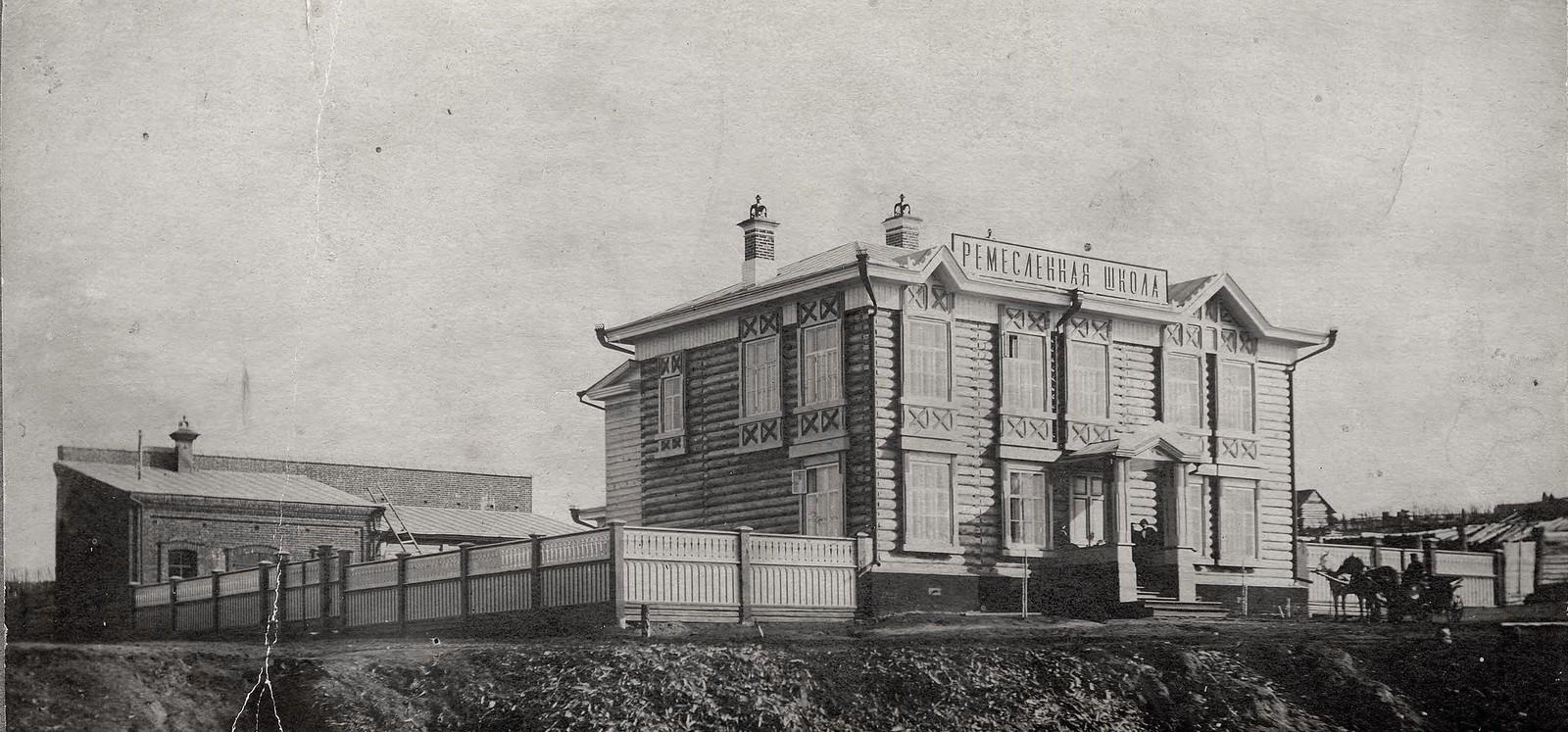 1900. Ремесленная школа