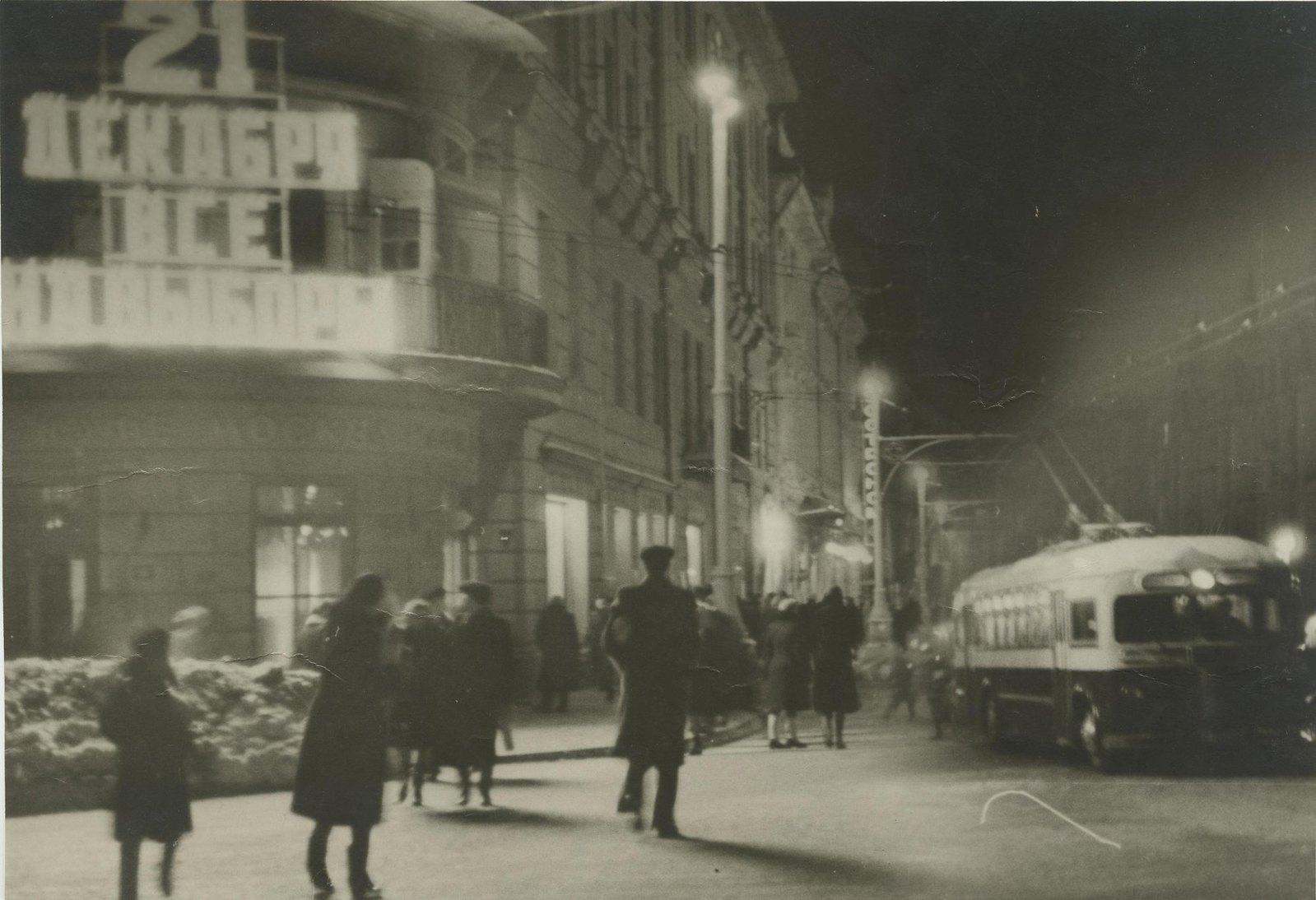1947. Москва